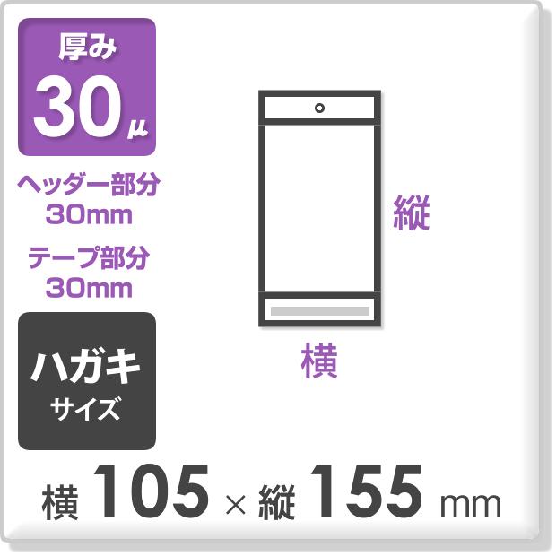 OPP袋 テープ・ヘッダー付 厚み30ミクロン 横105×縦155mm(郵便ハガキ用)