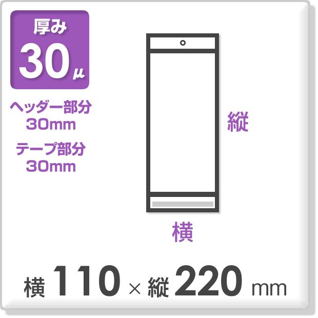 OPP袋 テープ・ヘッダー付 厚み30ミクロン 横110×縦220mm