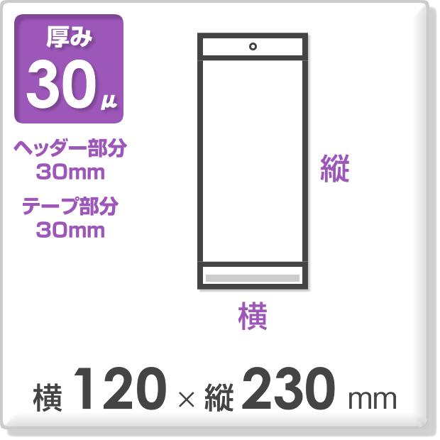 OPP袋 テープ・ヘッダー付 厚み30ミクロン 横120×縦230mm