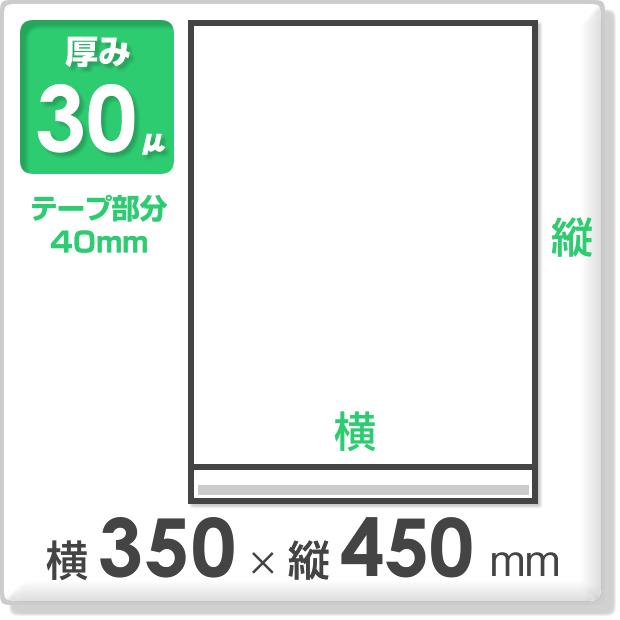 OPP袋 テープ付タイプ 厚み30ミクロン 横350×縦450mm