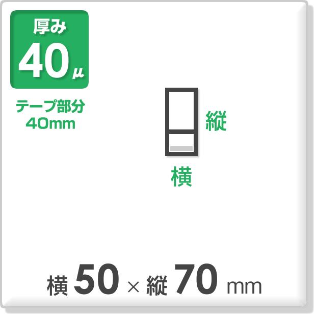 OPP袋 テープ付タイプ 厚み40ミクロン 横50×縦70mm