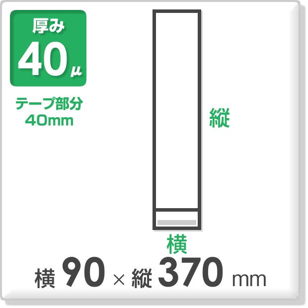 OPP袋 テープ付タイプ 厚み40ミクロン 横90×縦370mm(短冊用)