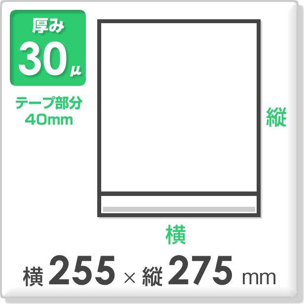 OPP袋 テープ付タイプ 厚み30ミクロン 横255×縦275mm(色紙用)
