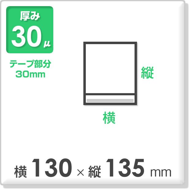 OPP袋 テープ付タイプ 厚み30ミクロン 横130×縦135mm