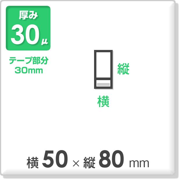 OPP袋 テープ付タイプ 厚み30ミクロン 横50×縦80mm