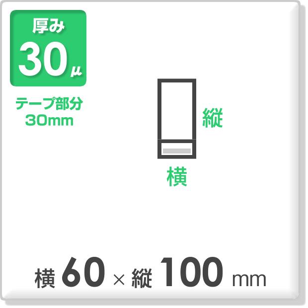 OPP袋 テープ付タイプ 厚み30ミクロン 横60×縦100mm