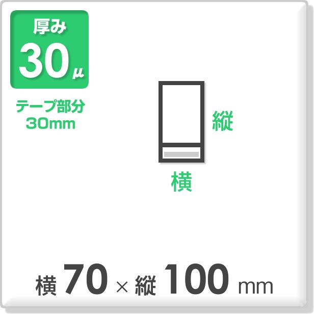 OPP袋 テープ付タイプ 厚み30ミクロン 横70×縦100mm