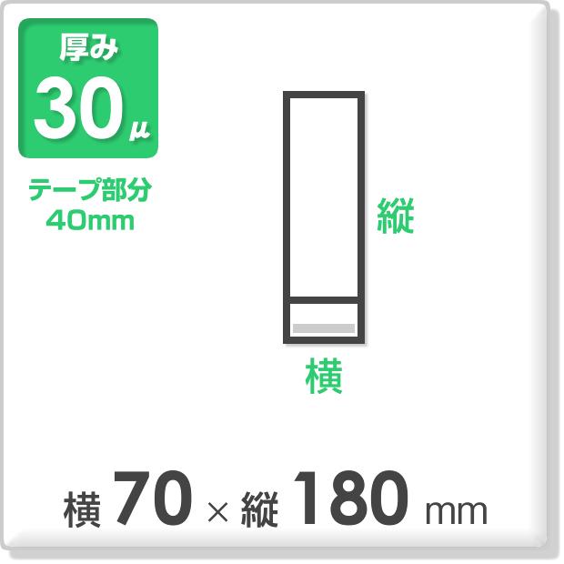 OPP袋 テープ付タイプ 厚み30ミクロン 横70×縦180mm