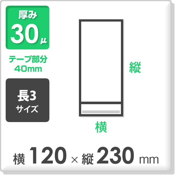 OPP袋 テープ付タイプ 厚み30ミクロン 横120×縦230mm(長3サイズ)