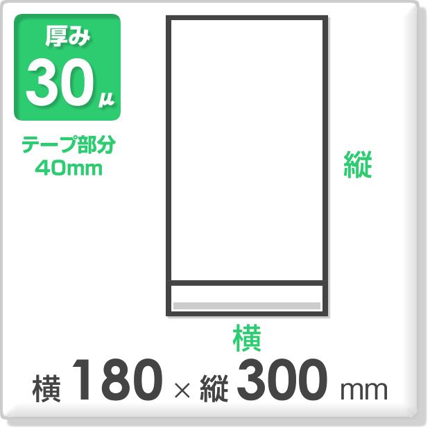 OPP袋 テープ付タイプ 厚み30ミクロン 横180×縦300mm