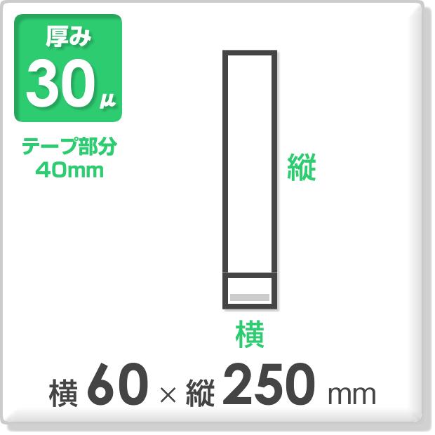 OPP袋 テープ付タイプ 厚み30ミクロン 横60×縦250mm