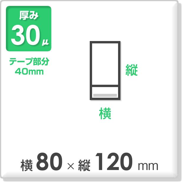 OPP袋 テープ付タイプ 厚み30ミクロン 横80×縦120mm