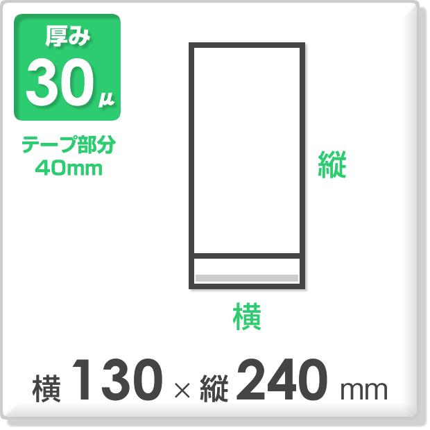OPP袋 テープ付タイプ 厚み30ミクロン 横130×縦240mm