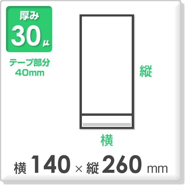 OPP袋 テープ付タイプ 厚み30ミクロン 横140×縦260mm