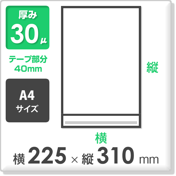 OPP袋 テープ付タイプ 厚み30ミクロン 横225×縦310mm(A4サイズ)