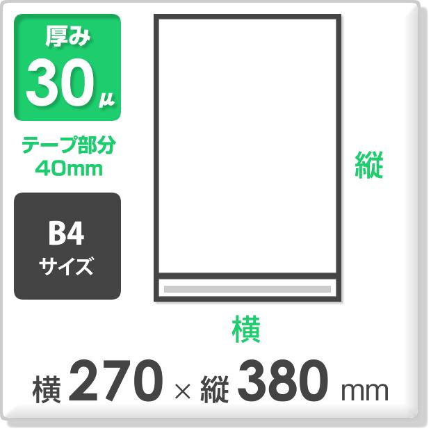 OPP袋 テープ付タイプ 厚み30ミクロン 横270×縦380mm(B4サイズ)
