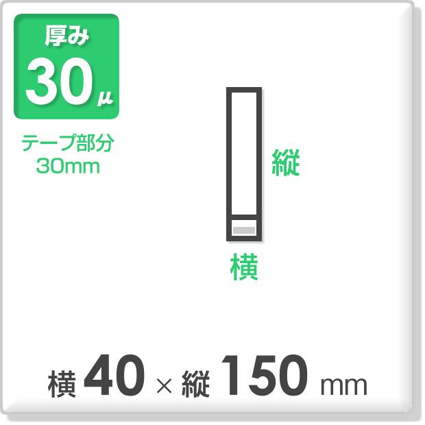 OPP袋 テープ付タイプ 厚み30ミクロン 横40×縦150mm
