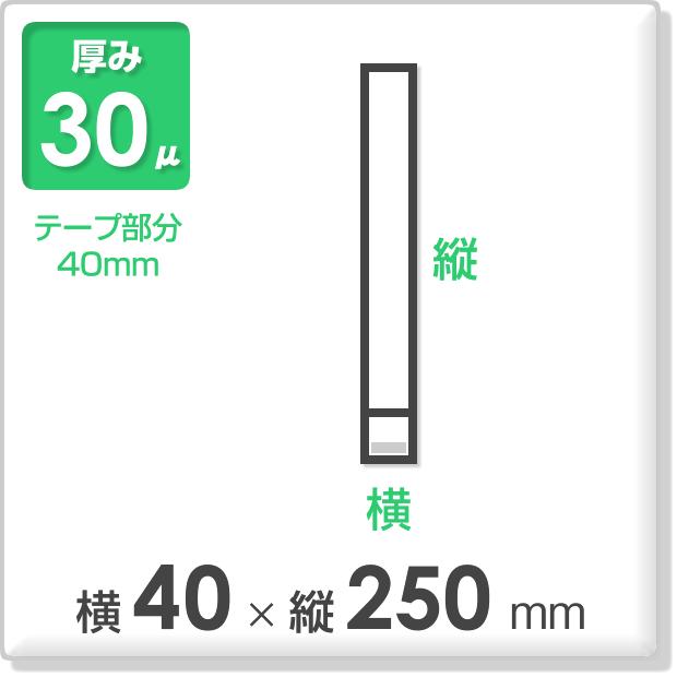 OPP袋 テープ付タイプ 厚み30ミクロン 横40×縦250mm