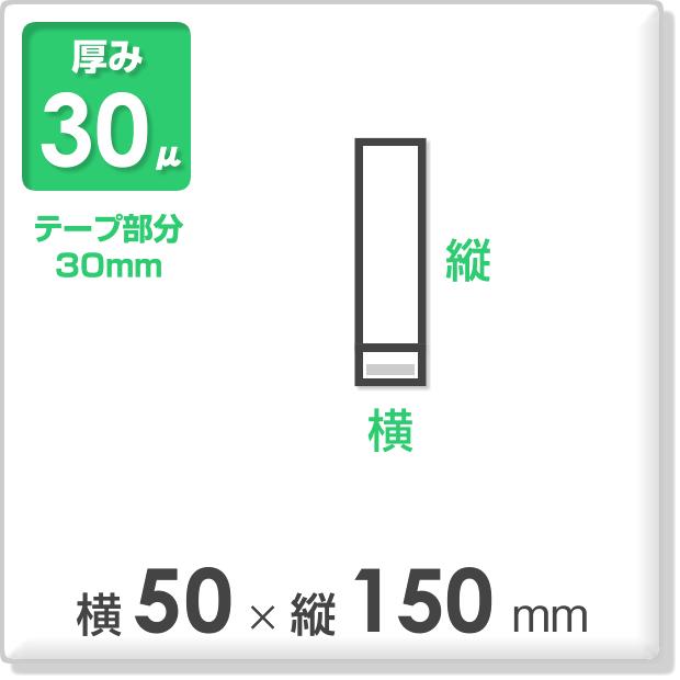 OPP袋 テープ付タイプ 厚み30ミクロン 横50×縦150mm