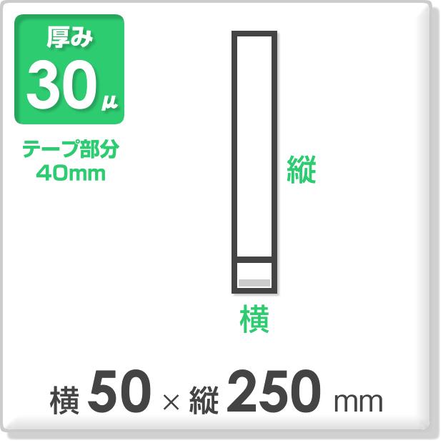 OPP袋 テープ付タイプ 厚み30ミクロン 横50×縦250mm