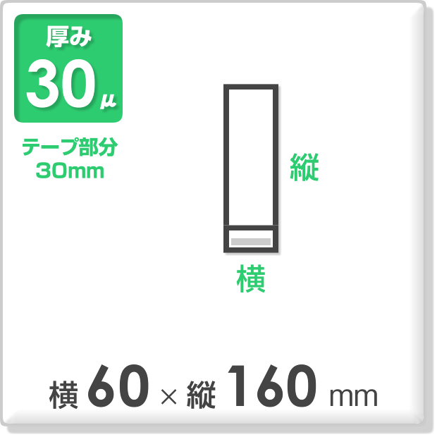 OPP袋 テープ付タイプ 厚み30ミクロン 横60×縦160mm