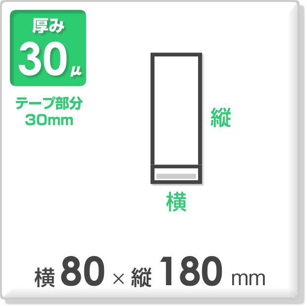 OPP袋 テープ付タイプ 厚み30ミクロン 横80×縦180mm