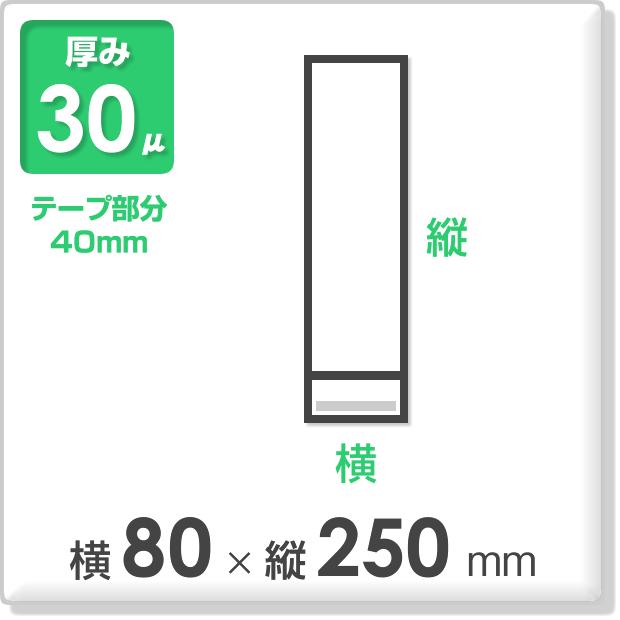 OPP袋 テープ付タイプ 厚み30ミクロン 横80×縦250mm