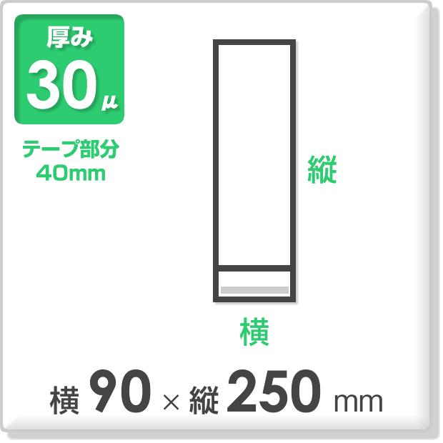 OPP袋 テープ付タイプ 厚み30ミクロン 横90×縦250mm
