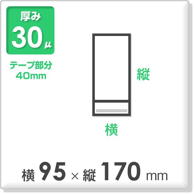 OPP袋 テープ付タイプ 厚み30ミクロン 横95×縦170mm(CDシングル用)