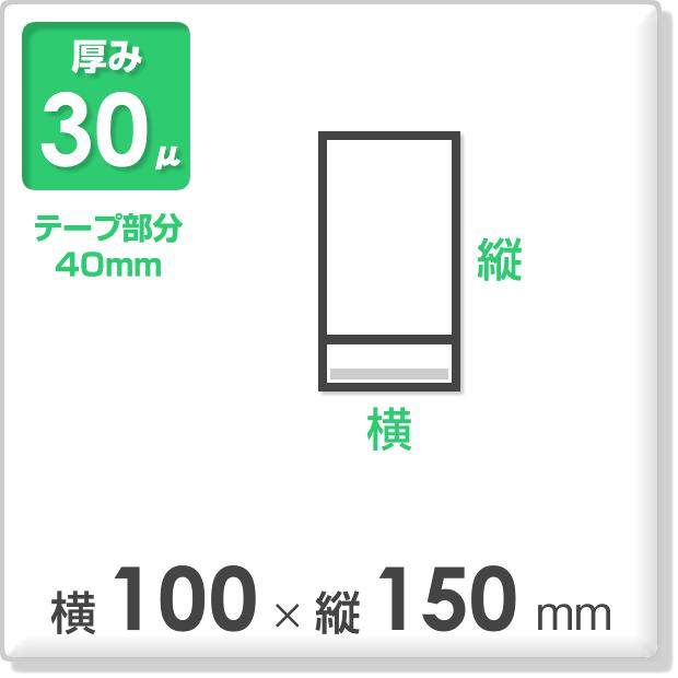 OPP袋 テープ付タイプ 厚み30ミクロン 横100×縦150mm
