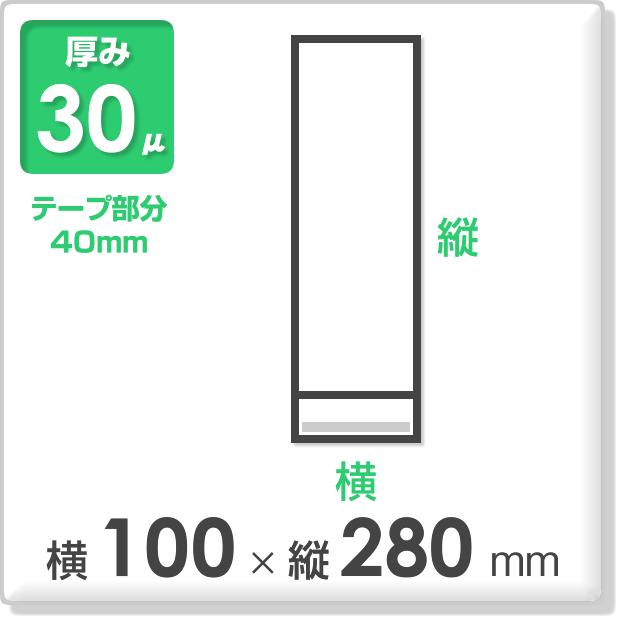 OPP袋 テープ付タイプ 厚み30ミクロン 横100×縦280mm