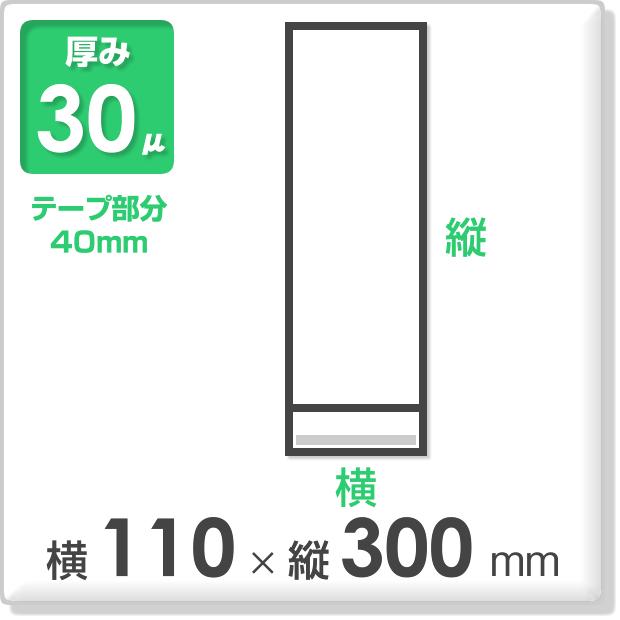 OPP袋 テープ付タイプ 厚み30ミクロン 横110×縦300mm