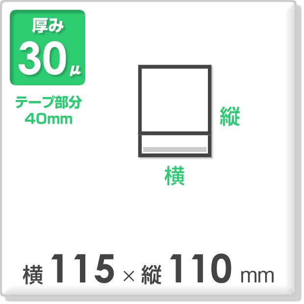 OPP袋 テープ付タイプ 厚み30ミクロン 横115×縦110mm