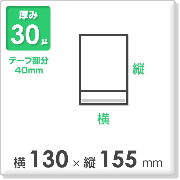 OPP袋 テープ付タイプ 厚み30ミクロン 横130×縦155mm(ミニ色紙サイズ)