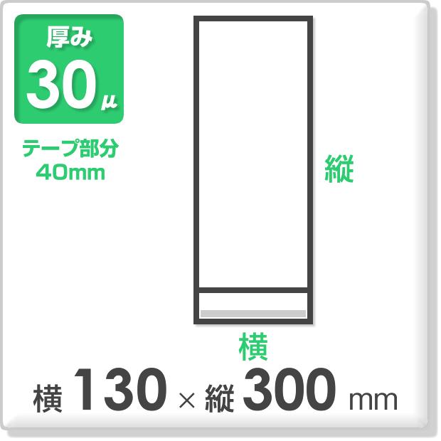 OPP袋 テープ付タイプ 厚み30ミクロン 横130×縦300mm
