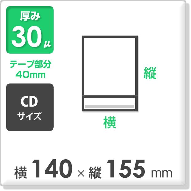 OPP袋 テープ付タイプ 厚み30ミクロン 横140×縦155mm(CD/DVD横型用)