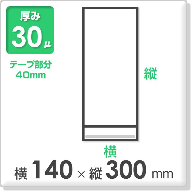 OPP袋 テープ付タイプ 厚み30ミクロン 横140×縦300mm