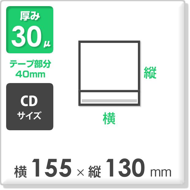 OPP袋 テープ付タイプ 厚み30ミクロン 横155×縦130mm(CD/DVD縦型用)