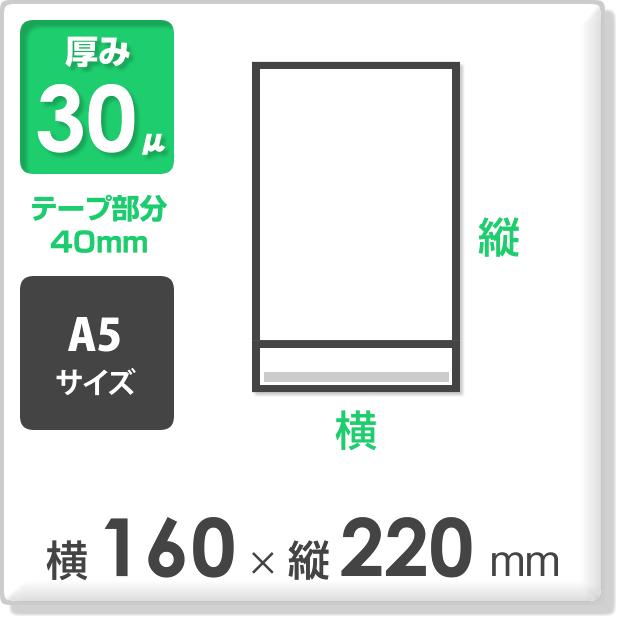 OPP袋 テープ付タイプ 厚み30ミクロン 横160×縦220mm(A5サイズ)
