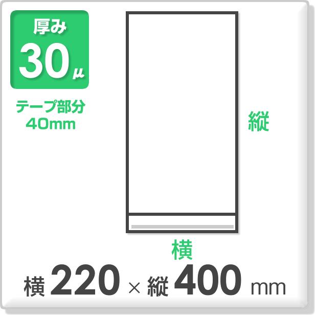 OPP袋 テープ付タイプ 厚み30ミクロン 横220×縦400mm