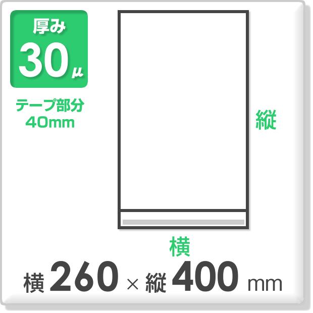OPP袋 テープ付タイプ 厚み30ミクロン 横260×縦400mm