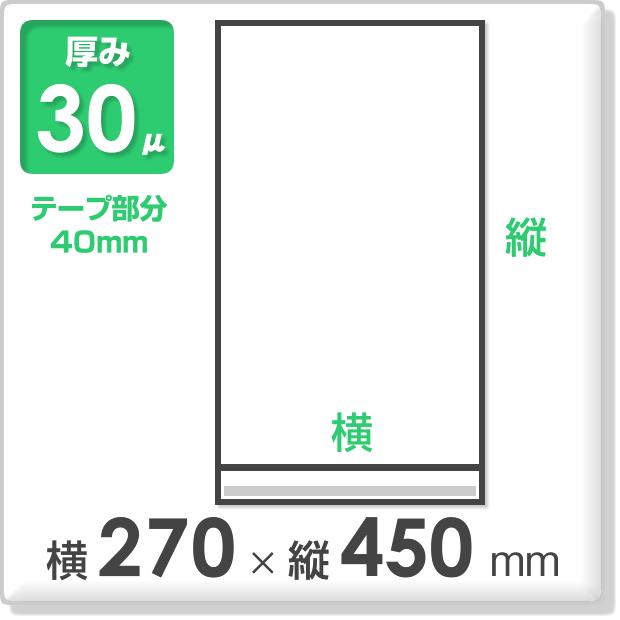 OPP袋 テープ付タイプ 厚み30ミクロン 横270×縦450mm