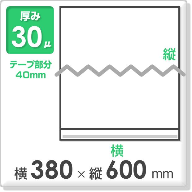 OPP袋 テープ付タイプ 厚み30ミクロン 横380×縦600mm