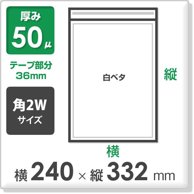 OPP袋 DM用テープ付 片面白ベタ印刷 厚み50ミクロン 横240×縦332(郵便 角2サイズ)