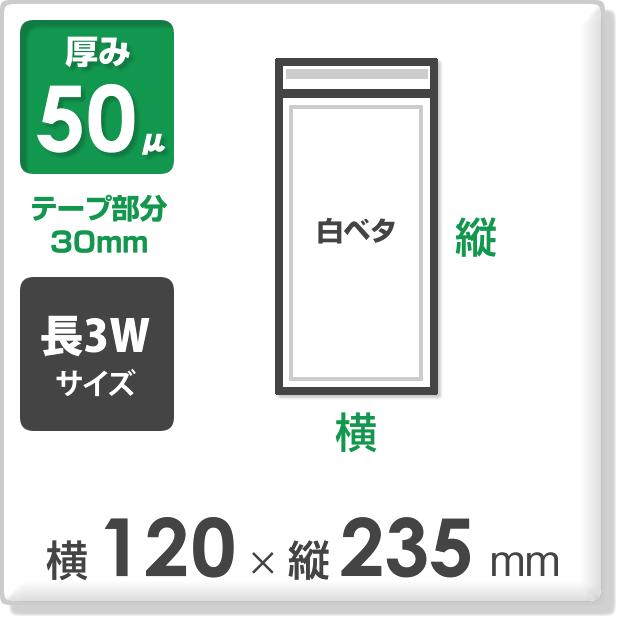 OPP袋 DM用テープ付 片面白ベタ印刷 厚み50ミクロン 横120×縦235(長3サイズ)