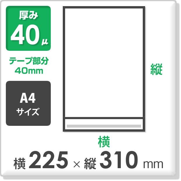 OPP袋 テープ付タイプ 厚み40ミクロン 横225×縦310mm(A4サイズ)
