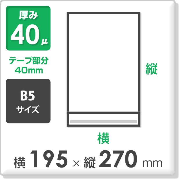 OPP袋 テープ付タイプ 厚み40ミクロン 横195×縦270mm(B5サイズ)