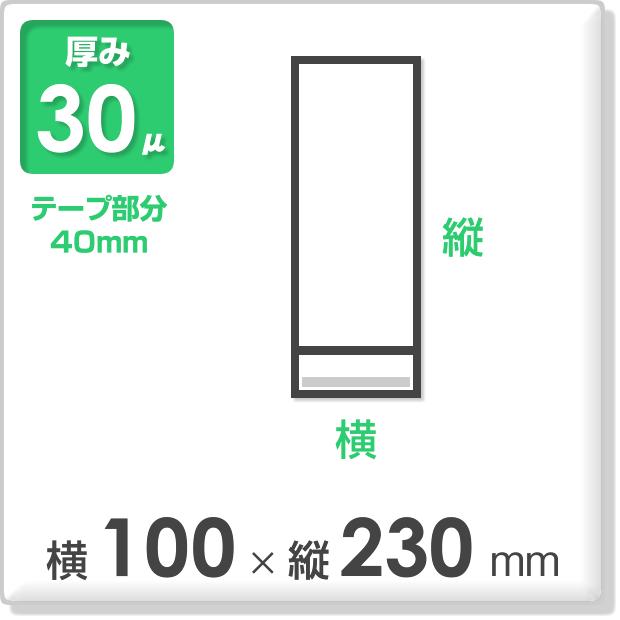 OPP袋 テープ付タイプ 厚み30ミクロン 横100×縦230mm