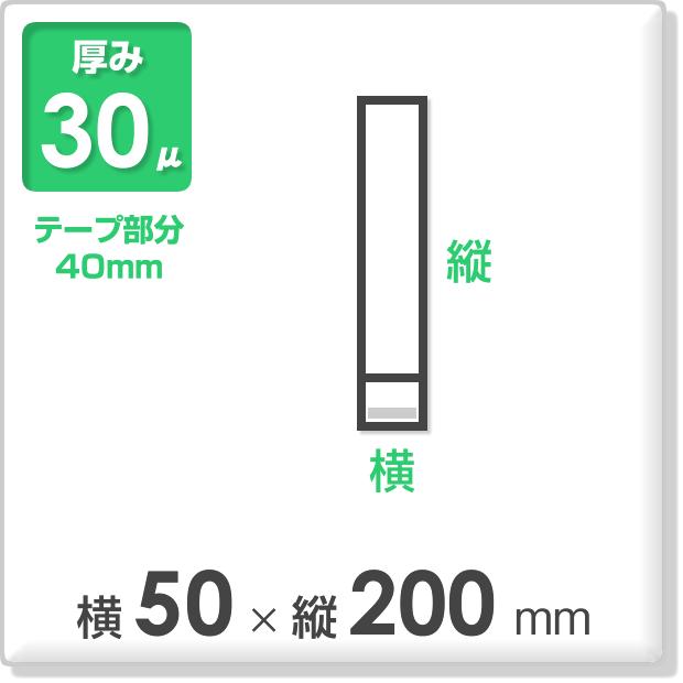 OPP袋 テープ付タイプ 厚み30ミクロン 横50×縦200mm