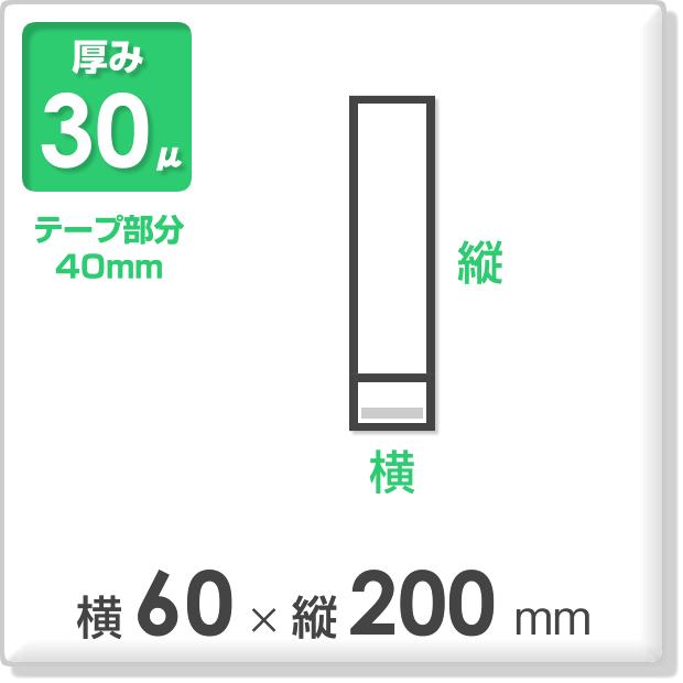 OPP袋 テープ付タイプ 厚み30ミクロン 横60×縦200mm